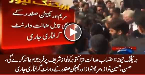 Breaking News: Nawaz Sharif Will Be Indicted on 2 Oct, Maryam & Her Brothers Arrest Warrant Issued