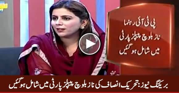 Breaking News: Naz Baloch Says Good Bye To PTI And Joins PPP