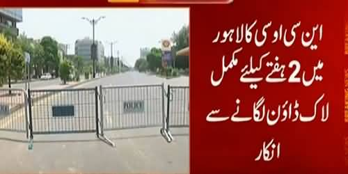 Breaking News - NCOC Rejects Punjab Govt's Advice of Complete Lockdown for 15 Days