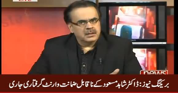 Breaking News: Dr. Shahid Masood's Non Bailable Arrest Warrants Issued