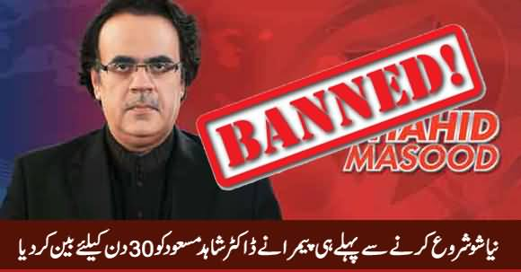Breaking News: Once Again PEMRA Banned Dr. Shahid Masood For 30 Days