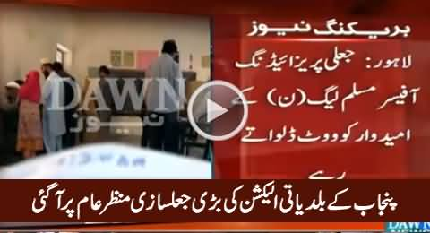 Breaking News: Open Rigging in Local Bodies Election Punjab, Exposed By Dawn News