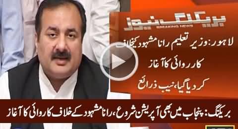 Breaking News: Operation in Punjab: NAB Starts Investigation Against Rana Mashood