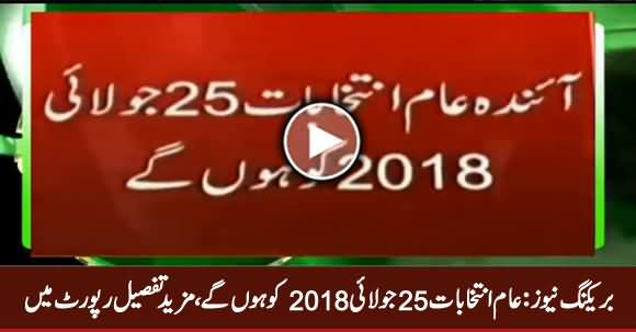 Breaking News: Pakistan General Elections Will Be Held on July 25, 2018