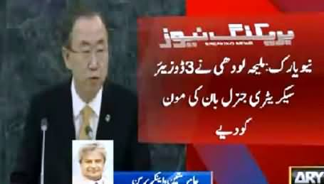 Breaking News: Pakistan Handed Over Proofs of Indian Involvement To UN Secretary General