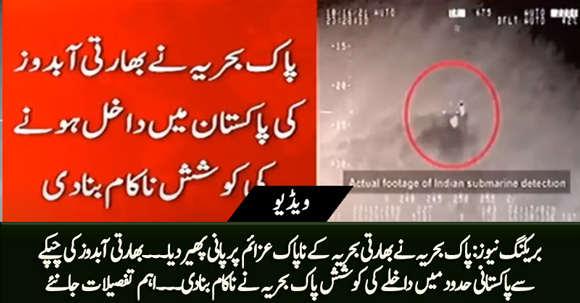 Breaking News - Pakistan Navy Foils Indian Submarine's Intrusion In Pakistan's Waters