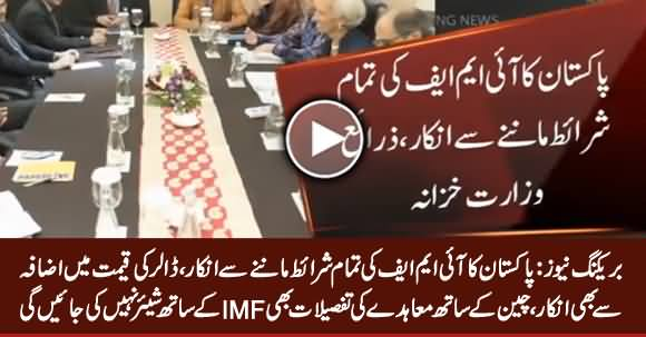 Breaking News: Pakistan Refuses To Accept All The Conditions of IMF