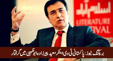 Breaking News: Pakistani Tv Anchor Moeed Pirzada Arrested In Abu Dhabi