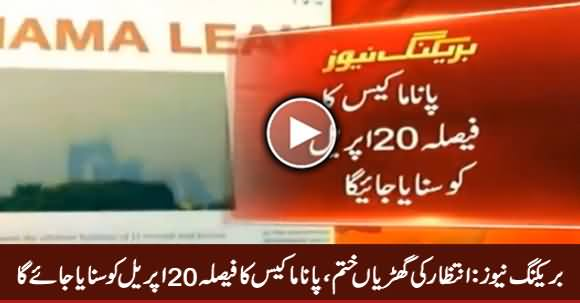 Breaking News: Panama Case Verdict Will Be Announced on 20th April