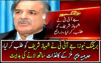 Breaking News : Panama JIT summons Shahbaz Sharif