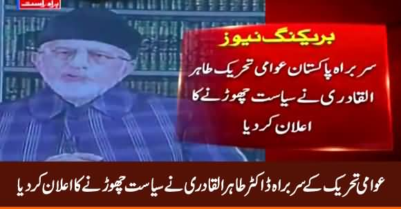 Breaking News: PAT Leader Dr. Tahir ul Qadri Announces to Quit Politics