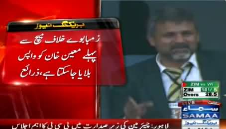 Breaking‬ News: ‪PCB‬ Cecides to Call Moin Khan Back to Pakistan Due to Casino Scandal