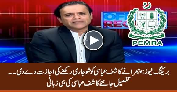 Breaking News: PEMRA Allows Kashif Abbasi To Continue His Show, Kashif Abbasi Tells The Details