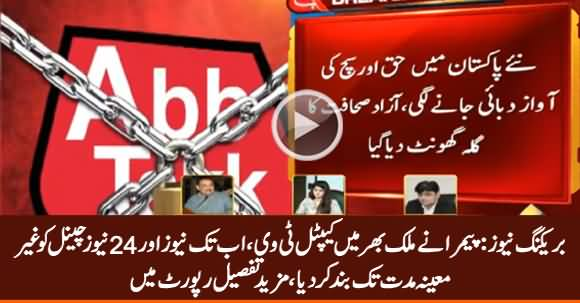 Breaking News: PEMRA Shutdown Transmission of Capital TV, 24 News and Abb Tak for Unidentified Time