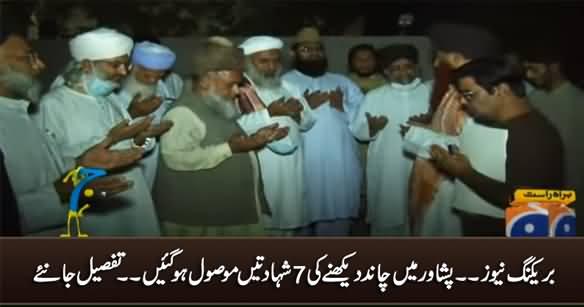 Breaking News: Peshawar Mein Chaand Dekhne Ki 7 Shahadatein Mausool