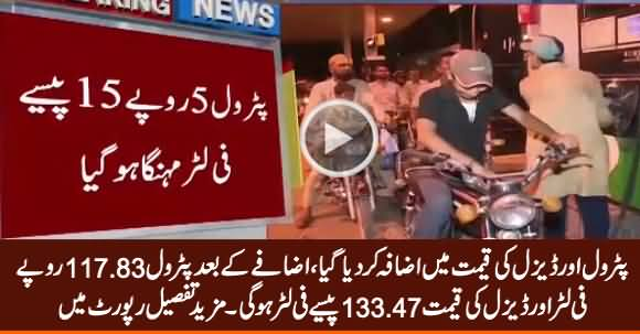 Breaking News: Petrol And Diesel Prices Increased, Learn About New Rates