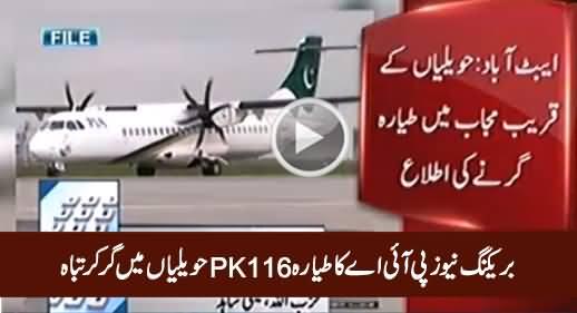 Breaking News: PIA Flight PK-661 Crashed In Havelian - Eye Witness