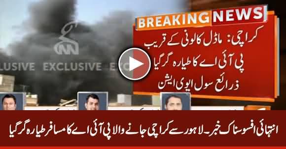 Breaking News: PIA Passengers Plane Crashed in Karachi