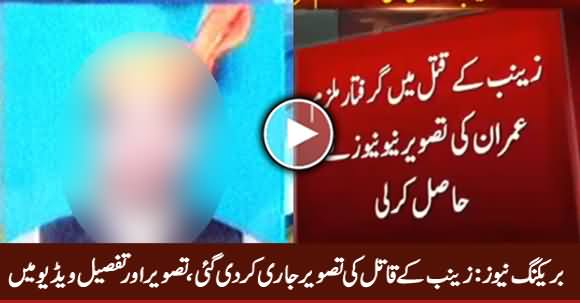 Breaking News: Picture of Zainab's Killer Imran Released