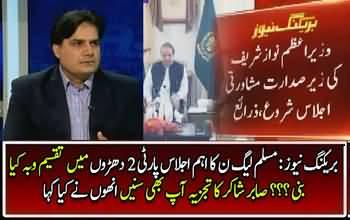 Breaking News : PLMN Divided Into Two Groups - Sabir Shakir Telling Details