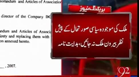 Breaking News: PM House Advised PMLN Ministers Not To Travel Abroad