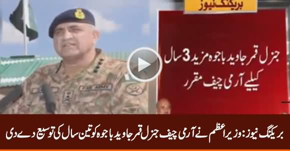 Breaking News: PM Imran Khan Approves Army Chief General Bajwa Extension For Another 3 Years