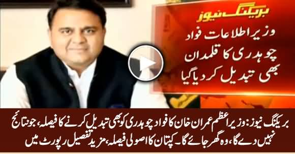 Breaking News: PM Imran Khan Decides To Sack Fawad Chaudhry