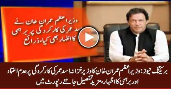 Breaking News: PM Imran Khan Expresses Anger on Finance Minister Asad Umar's Performance