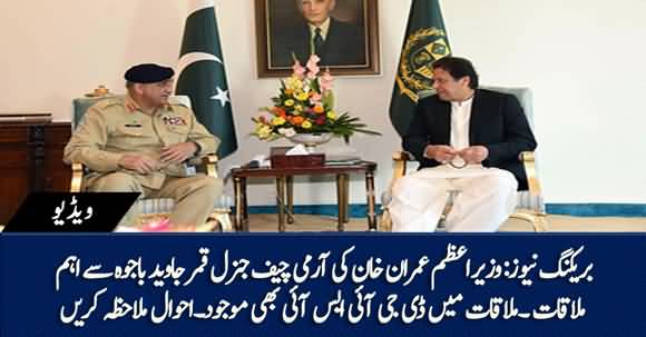 Breaking News - PM Imran Khan Holds Important Talk With Army Chief & DG ISI