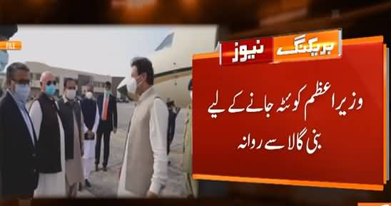 Breaking News: PM Imran Khan Leaves From Bani Gala For Quetta