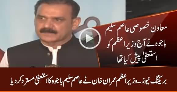 Breaking News: PM Imran Khan Rejects General (R) Asim Saleem Bajwa's Resignation