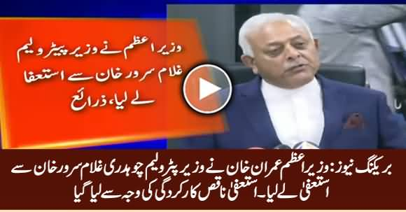 Breaking News: PM Imran Khan Sacks Petroleum Minister Ghulam Sarwar Khan