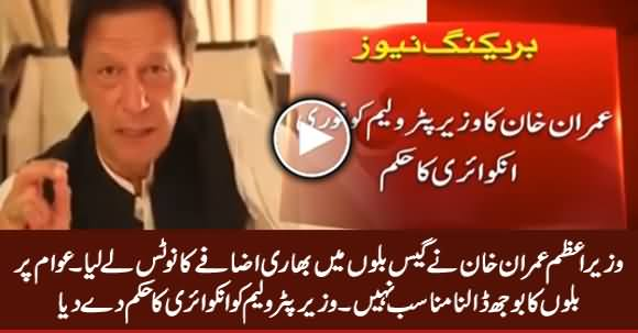 Breaking News: PM Imran Khan Takes Notice of Increase in Gas Bills