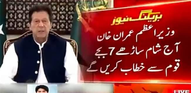 Breaking News: PM Imran Khan To Address The Nation Today Evening