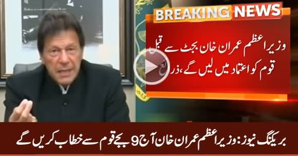 Breaking News: PM Imran Khan Will Address The Nation Today