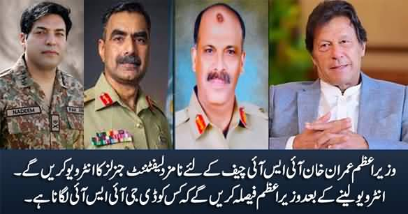 Breaking News: PM Imran Khan Will Interview The Candidates For DG ISI's Post