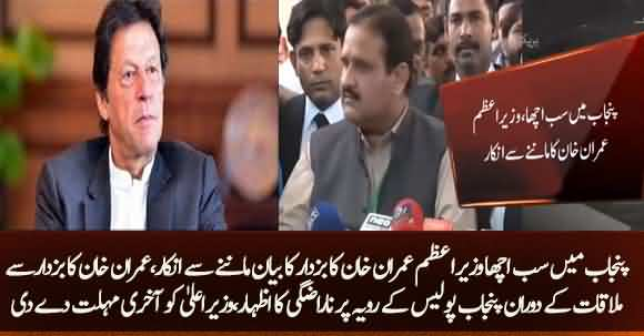 Breaking News - PM Khan Grants CM Punjab Last Respite To Improve Performance