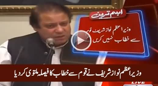 Breaking News: PM Nawaz Sharif Cancelled His Plan To Address The Nation
