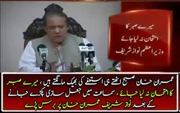 Breaking News_- PM Nawaz Sharif Important Message After Panama Hearing