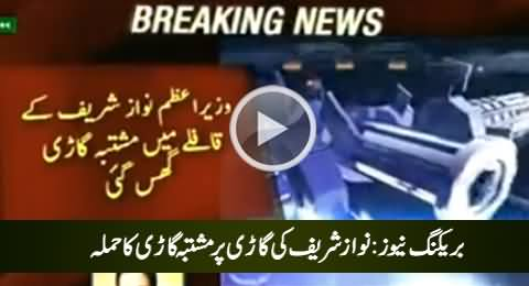 Breaking News: PM Nawaz Sharif's Car Attacked By A Suspicious Car