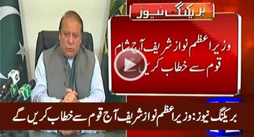 Breaking News: PM Nawaz Sharif to Address the Nation Today