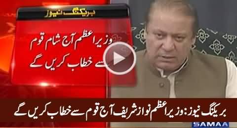 Breaking News: PM Nawaz Sharif Will Address The Nation Today