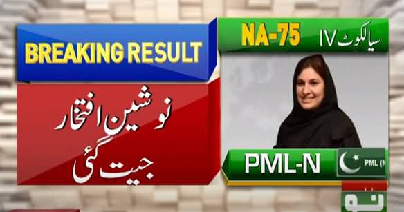 Breaking News: PMLN Candidate Wins Daska Election Securing 111220 Votes