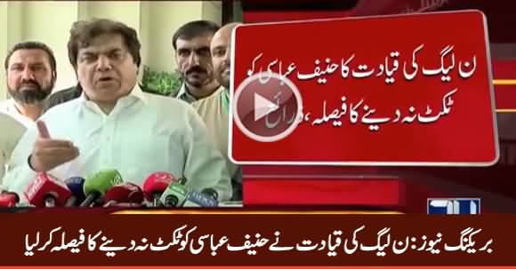 Breaking News: PMLN Leadership Decides Not To Give Ticket to Hanif Abbasi