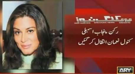 Breaking News: PMLN MPA Kanwal Nauman Passes Away After Brain Hemorrhage