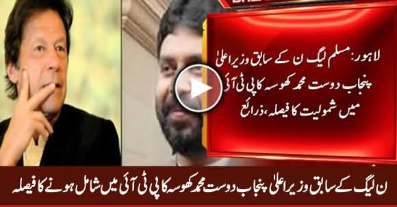 Breaking News: PMLN's Ex CM Punjab Dost Muhammad Khosa Decides To Join PTI