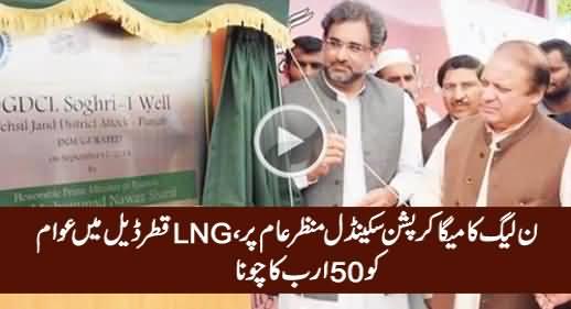 Breaking News: PMLN's Mega Corruption Scandal Unmasked in LNG Qatar Deal