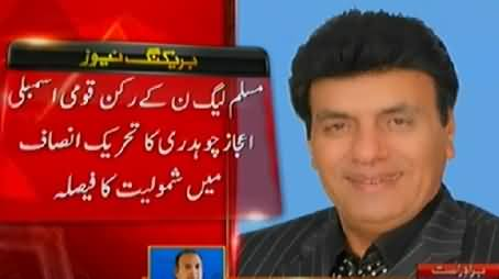 Breaking News: PMLN Sitting MNA Ejaz Chaudhry Decides to Join PTI