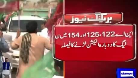 Breaking News - PMLN To Do Re-Election In NA-122, NA-125 & NA-154