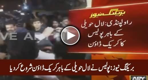 Breaking News: Police Started Crackdown Outside Sheikh Rasheed's Lal Haveli